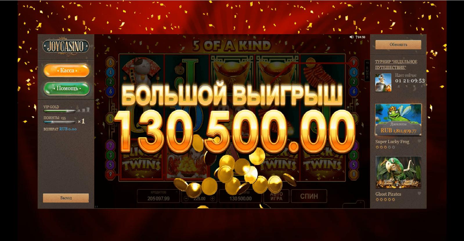 джой казино на деньги