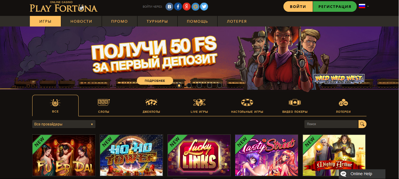play fortuna casino бездепозитный бонус