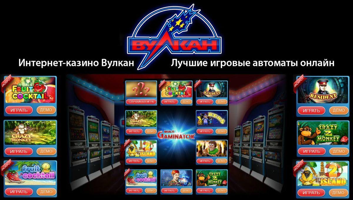 казино клуб вулкан игровые автоматы онлайн подобрать