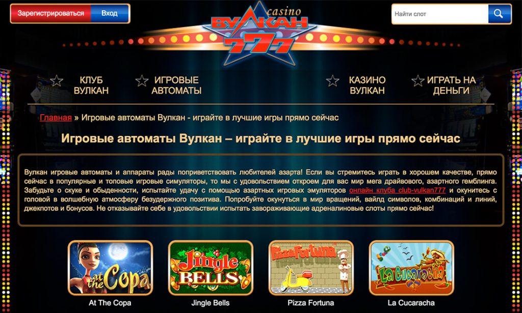 вулкан 777 игровые автоматы официальный сайт