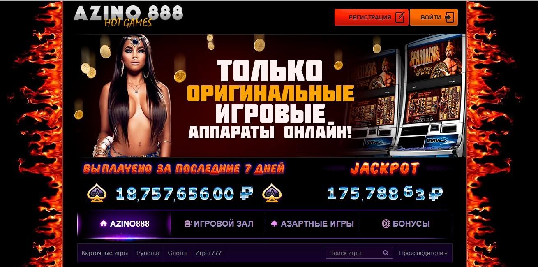 azino888 регистрация