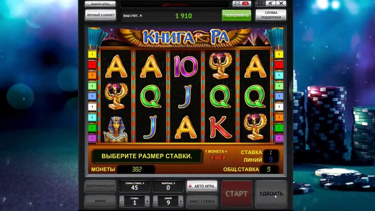Игровой автомат riches of cleopatra playson