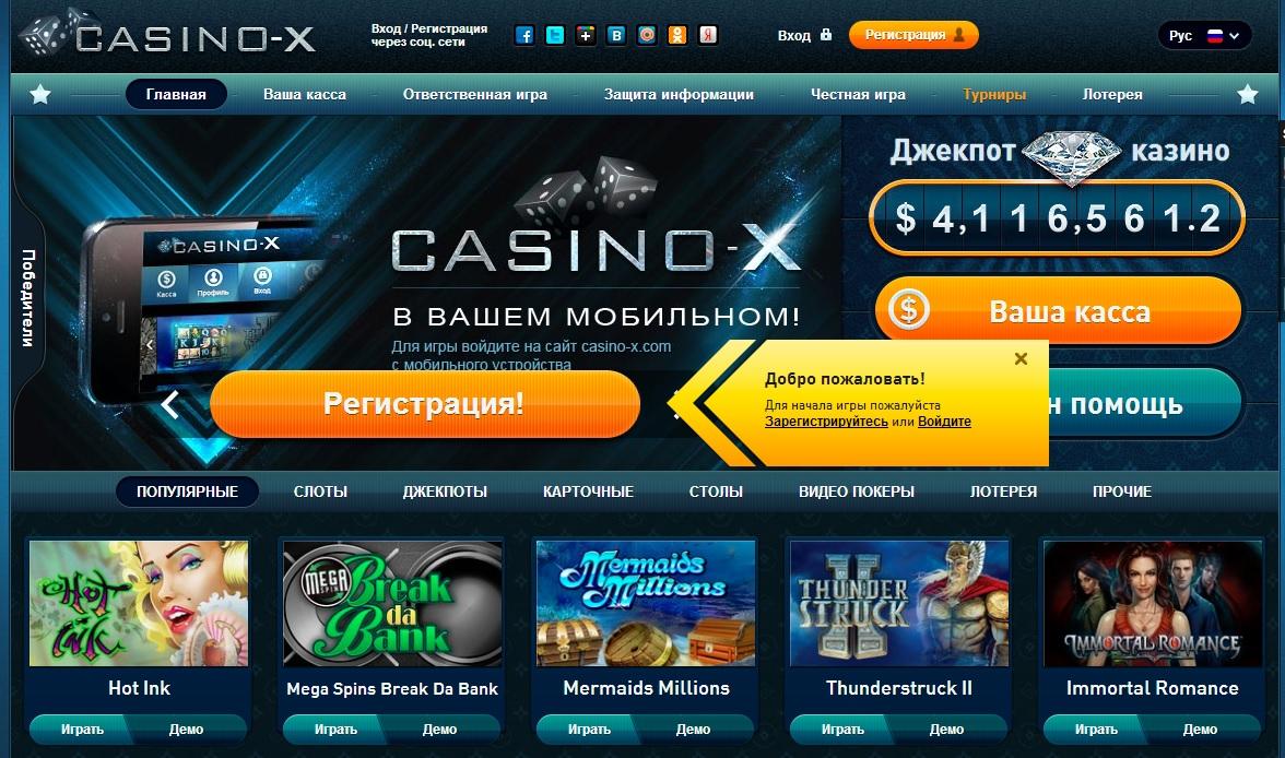 официальный сайт казино х мобильная версия