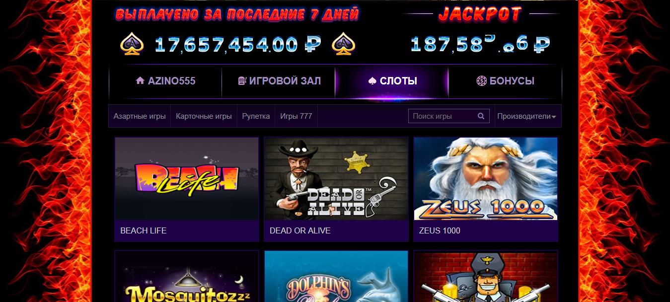 официальный сайт азино555 казино