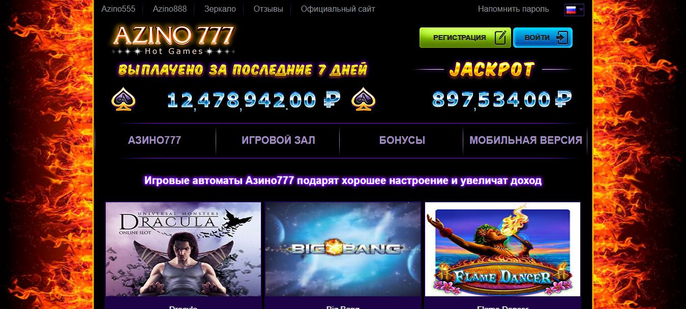 азино777 555 888