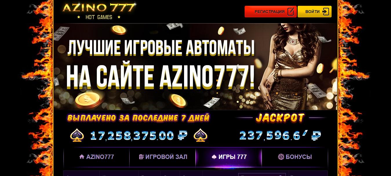 azino777 лучшие игры