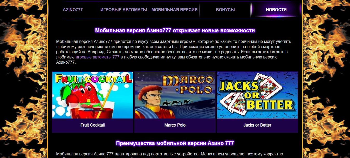 официальный сайт azino 777 мобильная версия