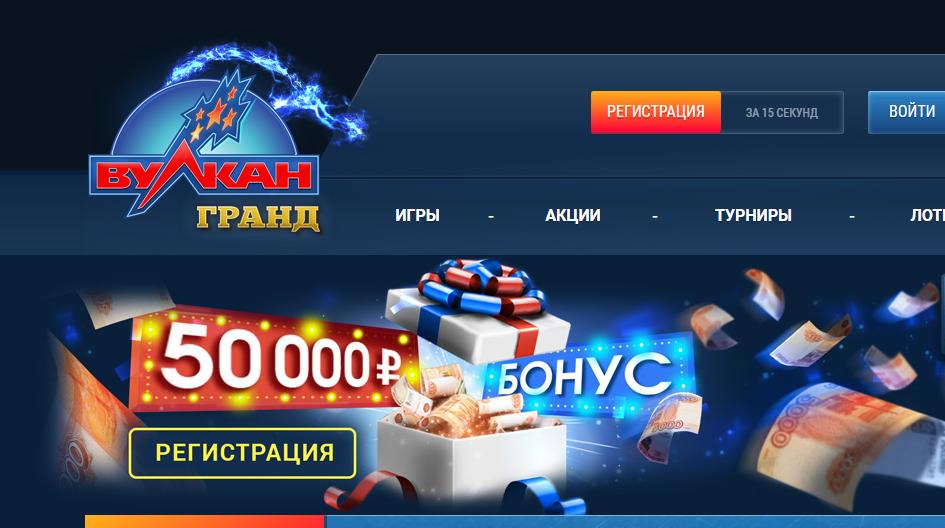 vulcan grand casino бездепозитный бонус