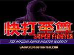 SUPER FIGHTER - флеш игра онлайн