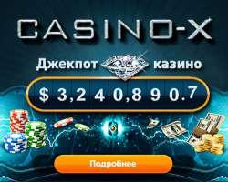Доступное зеркало сегодня  casinox219com