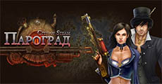 Пароград: City of Steam - обзор MMORPG
